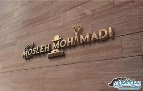 سالن پیرایش مصلح محمدی